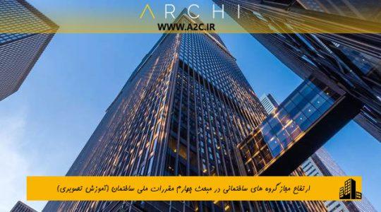 ارتفاع مجاز گروه های ساختمانی در مبحث چهارم مقررات ملی ساختمان (آموزش تصویری)
